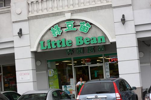 Little Green Bean – Rowland Heights